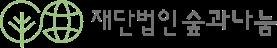 재단법인 숲과나눔 로고